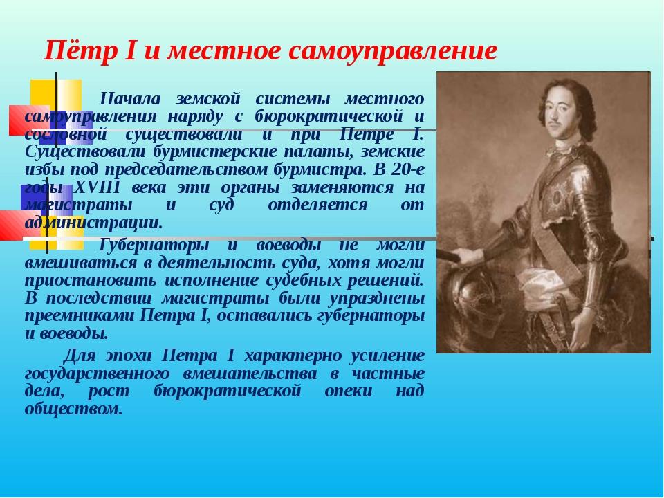 Пётр I и местное самоуправление Начала земской системы местного самоуправлен...