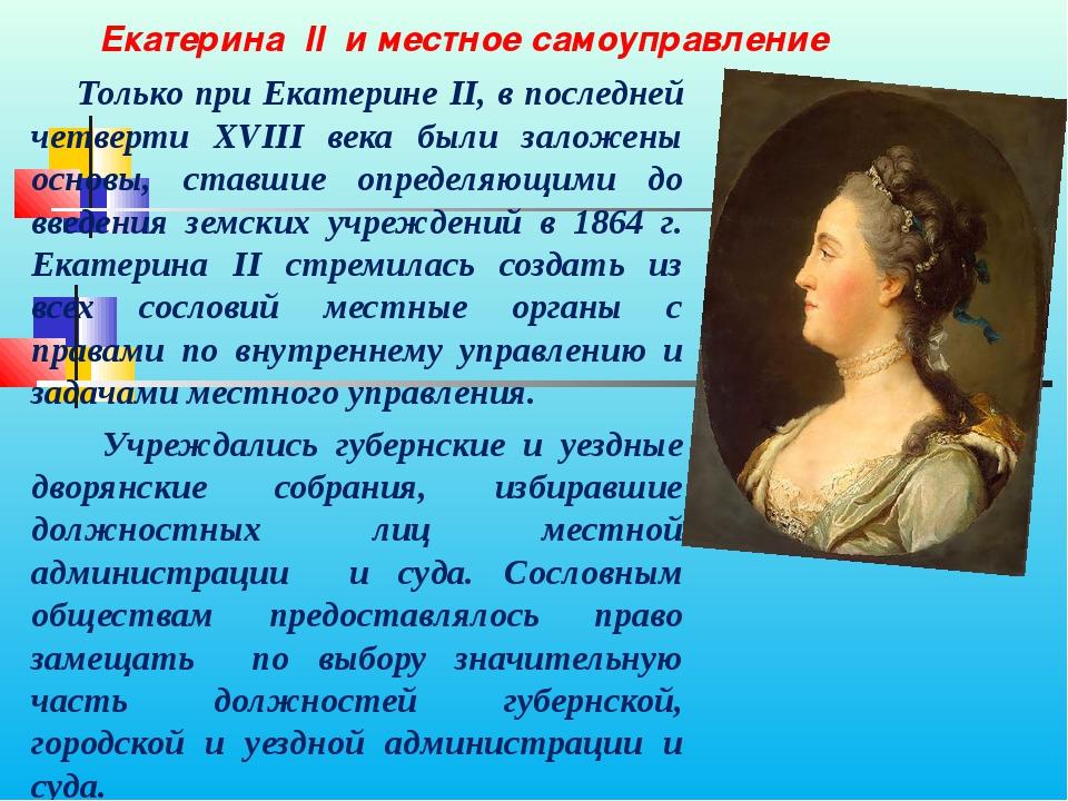 Екатерина II и местное самоуправление Только при Екатерине II, в последней че...