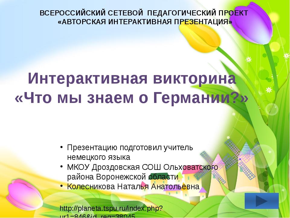 Презентацию подготовил учитель немецкого языка МКОУ Дроздовская СОШ Ольховатс...