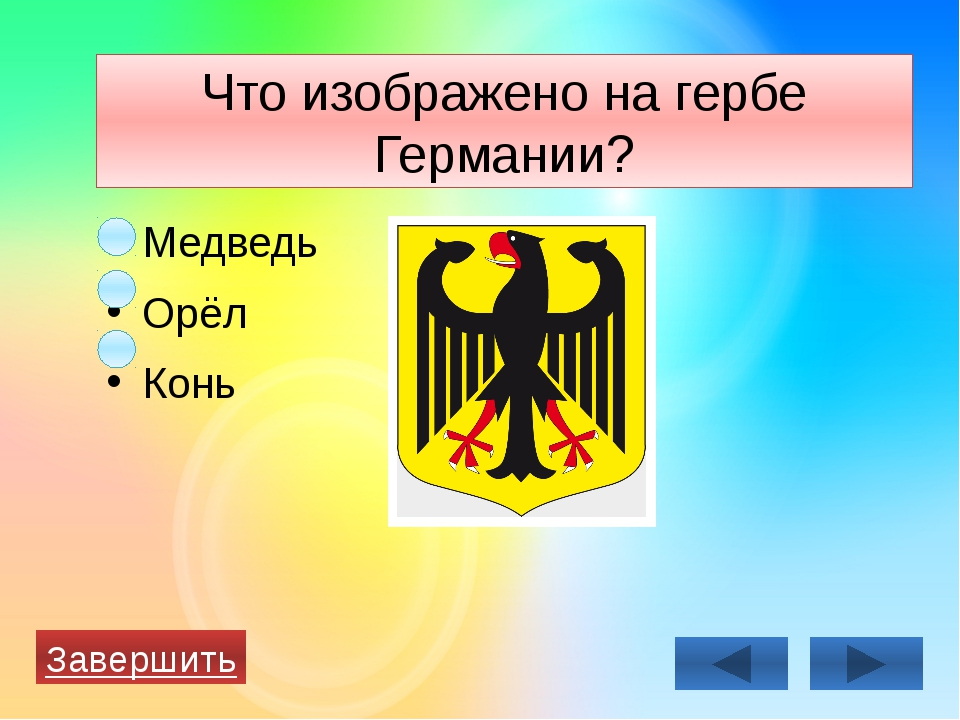 Что изображено на гербе Германии? Медведь Орёл Конь Завершить