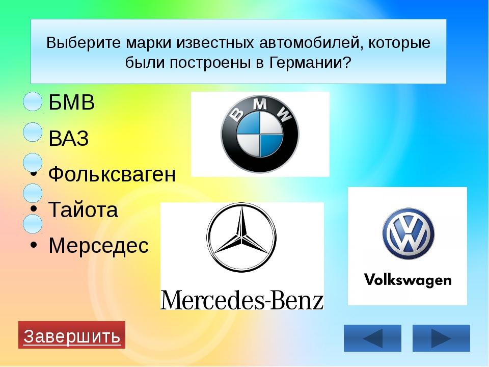 Выберите марки известных автомобилей, которые были построены в Германии? БМВ...