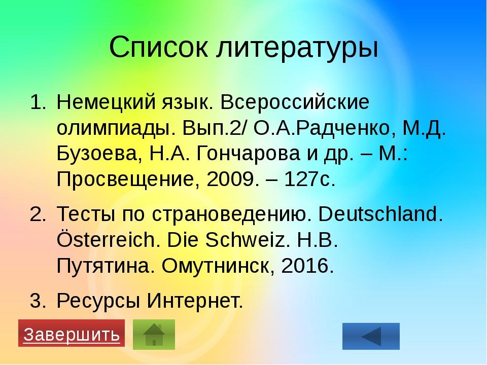 Список литературы Немецкий язык. Всероссийские олимпиады. Вып.2/ О.А.Радченко...