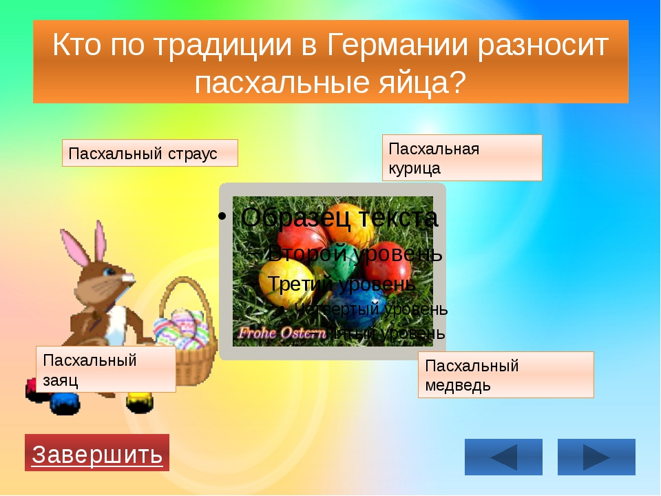Кто по традиции в Германии разносит пасхальные яйца? Пасхальная курица Пасхал...