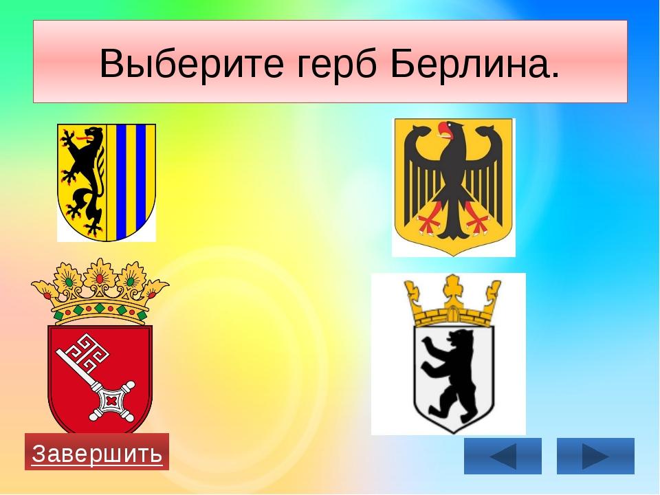 Выберите герб Берлина. Завершить