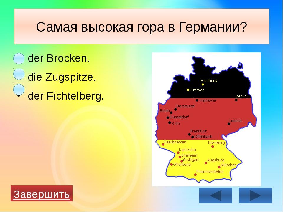 Самая высокая гора в Германии? der Brocken. die Zugspitze. der Fichtelberg. З...