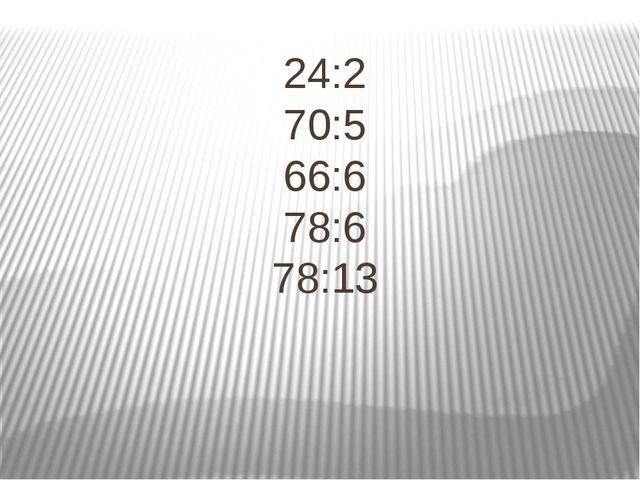 24:2 70:5 66:6 78:6 78:13
