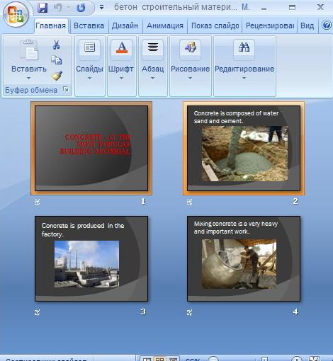 пример презентации.jpg