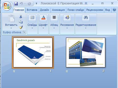 слайды презентации Ломовского.jpg
