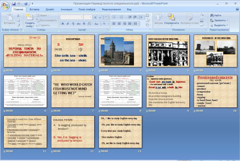 Фото презентации все слайды.jpg