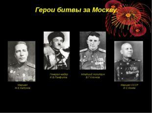 Герои битвы за Москву. Маршал М.Е.Катуков Генерал-майор И.В.Панфилов Младший