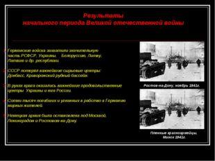 Результаты начального периода Великой отечественной войны 1. Германские войск