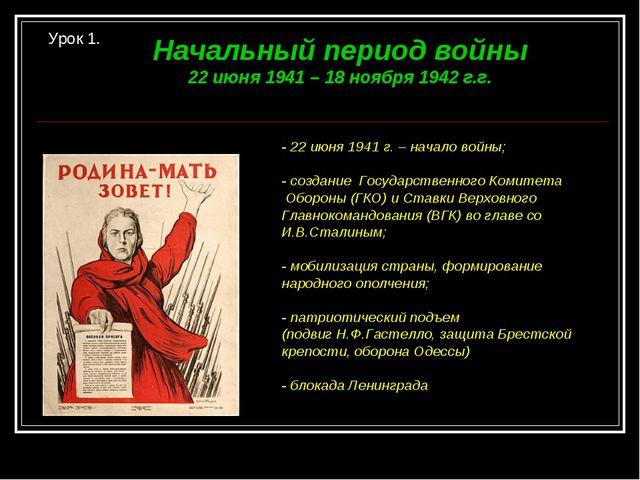 Начальный период войны 22 июня 1941 – 18 ноября 1942 г.г. - 22 июня 1941 г. –...