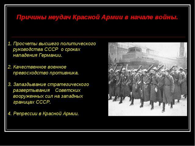 Причины неудач Красной Армии в начале войны. 1. Просчеты высшего политическог...