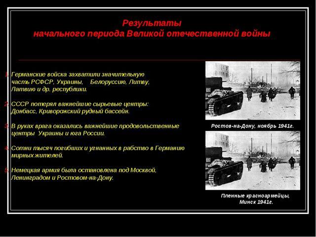 Результаты начального периода Великой отечественной войны 1. Германские войск...