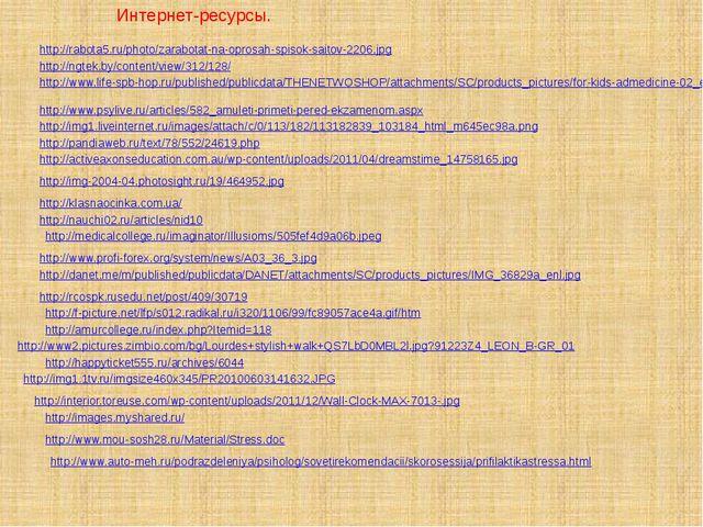 http://rabota5.ru/photo/zarabotat-na-oprosah-spisok-saitov-2206.jpg http://ww...