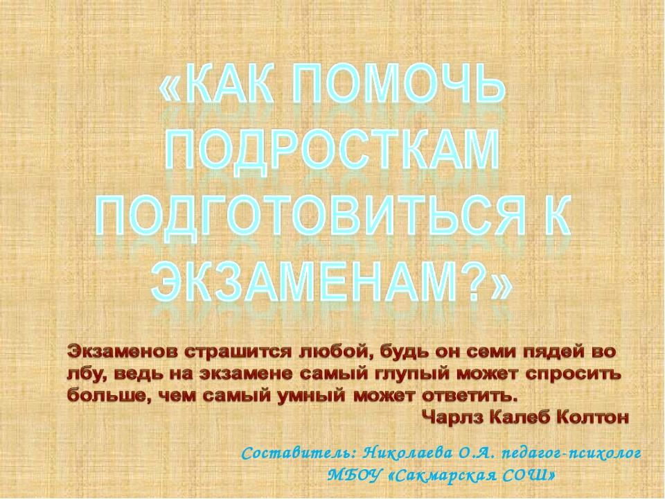 Составитель: Николаева О.А. педагог-психолог МБОУ «Сакмарская СОШ»