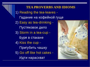 TEA PROVERBS AND IDIOMS 1) Reading the tea-leaves - Гадание на кофейной гуще