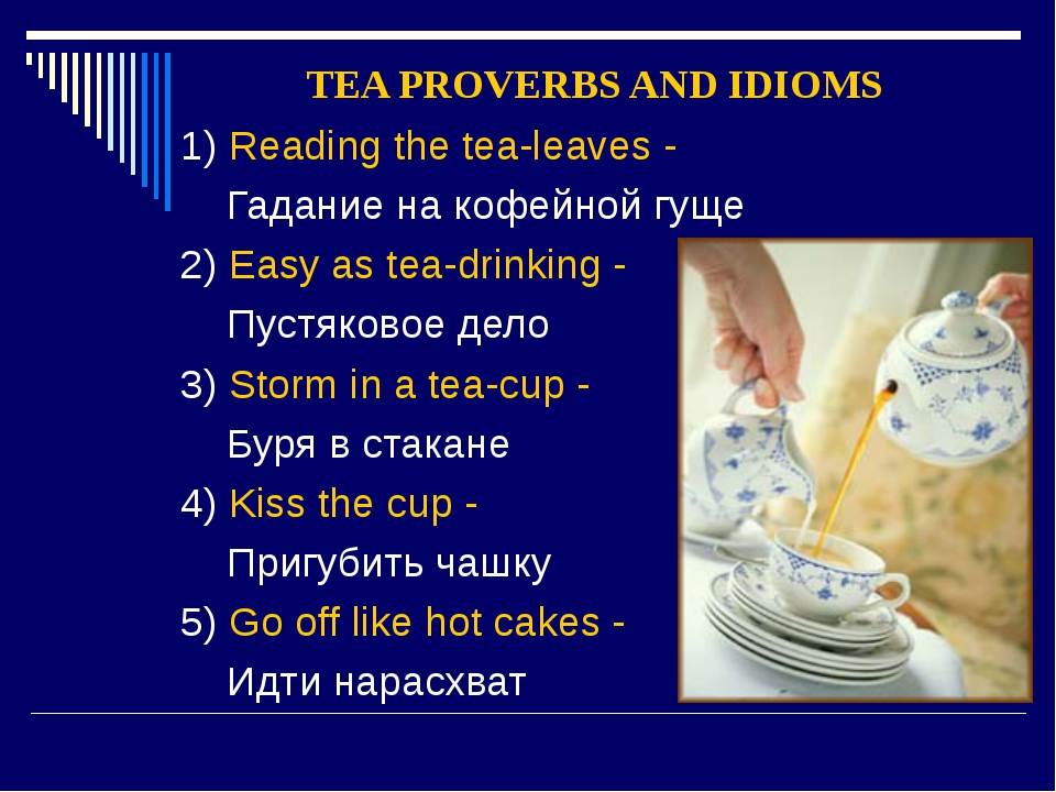 TEA PROVERBS AND IDIOMS 1) Reading the tea-leaves - Гадание на кофейной гуще...