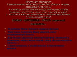 За рубежом Ивана Грозного назвали ужасным; Опричнина позволила Ивану укрепит