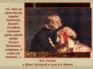 И.Е. Репин « Иван Грозный и сын его Иван» «О, что за мука быть царём! Помилуй