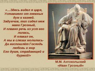 М.М. Антокольский «Иван Грозный» «…Здесь видел я царя, Уставшего от гневных д