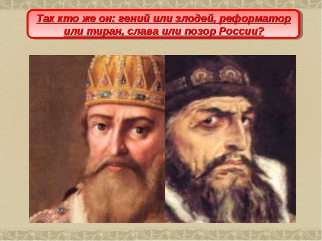 Так кто же он: гений или злодей, реформатор или тиран, слава или позор России?