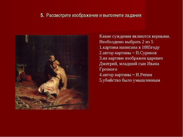 5. Рассмотрите изображение и выполните задания Какие суждения являются верным...