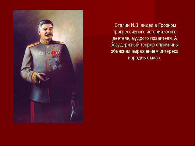 Сталин И.В. видел в Грозном прогрессивного исторического деятеля, мудрого пр...