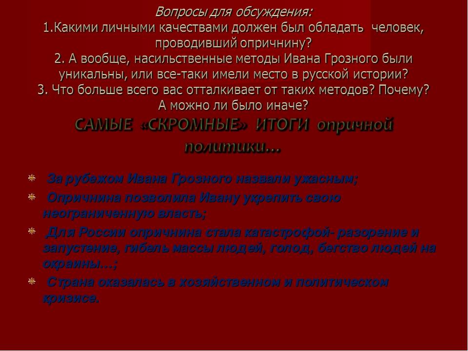 За рубежом Ивана Грозного назвали ужасным; Опричнина позволила Ивану укрепит...
