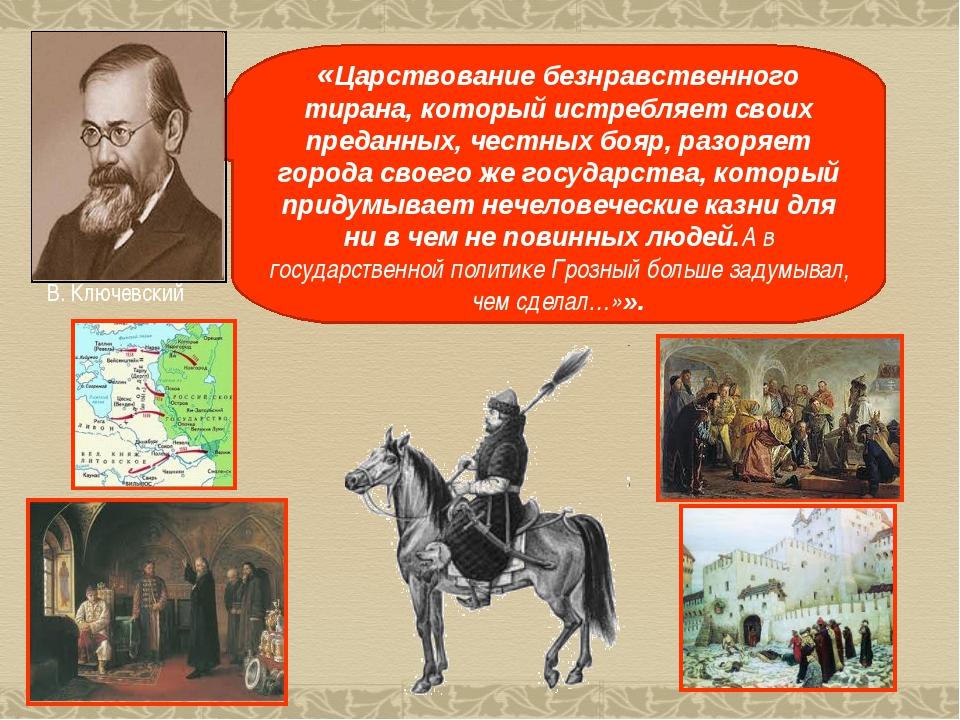 В. Ключевский