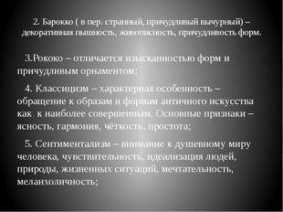2. Барокко ( в пер. странный, причудливый вычурный) – декоративная пышность,