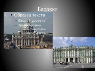 Барокко Собор Святого Петра Рим, Италия, фасад Зимнего дворца, Санкт-Петербур