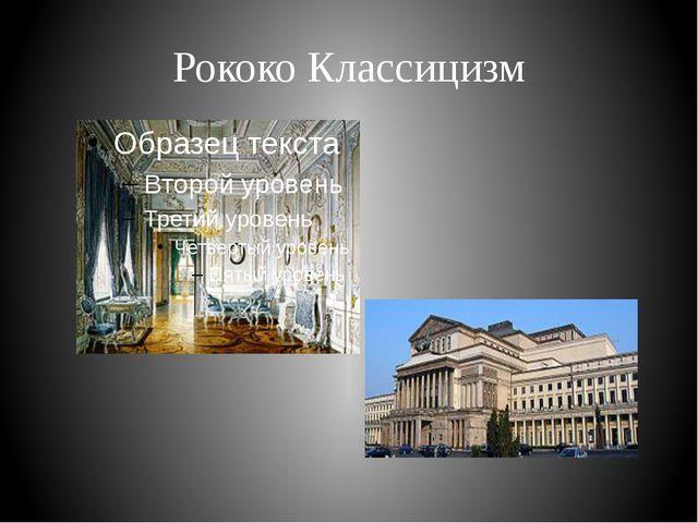 Рококо Классицизм Замок в Гатчине, Россия, Большой театр в Варшаве, Польша.