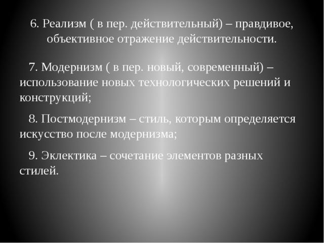 6. Реализм ( в пер. действительный) – правдивое, объективное отражение действ...