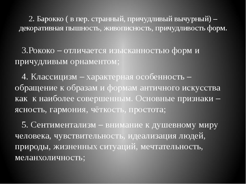 2. Барокко ( в пер. странный, причудливый вычурный) – декоративная пышность,...