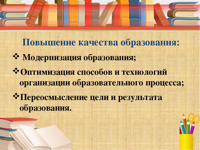 Повышение качества образования: Модернизация образования; Оптимизация способ...