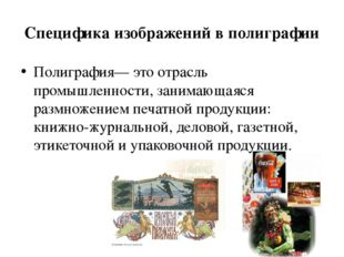 Полиграфическая продукция: Книги Журналы Плакаты Афиши Листовки Проспекты Кни