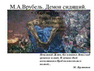 «МЕТЕЛЬ» А. Пушкин Кони мчатся по буграм, Топчут снег глубокой...  Вот в ст