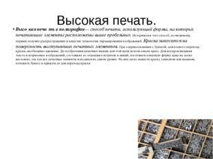 Глубокая печать. Глубо́кая печать, инта́льо — в полиграфии способ печати с ис