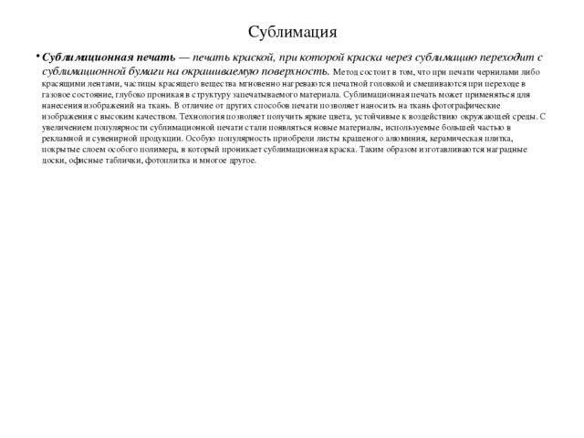 Шелкография Шелкографией называют разновидность трафаретной печати, в которо...