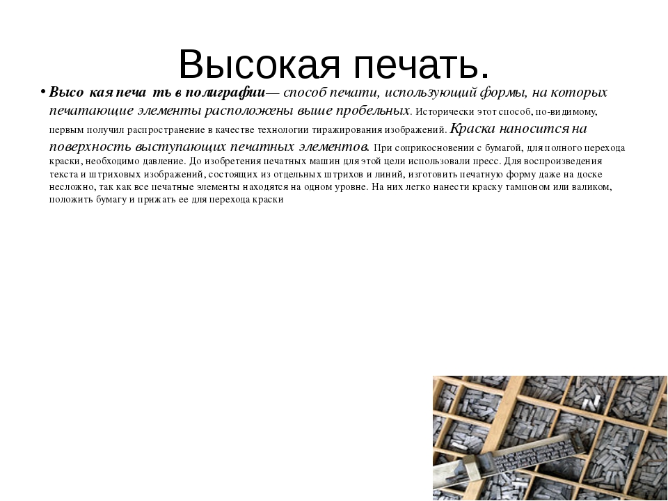 Глубокая печать. Глубо́кая печать, инта́льо — в полиграфии способ печати с ис...