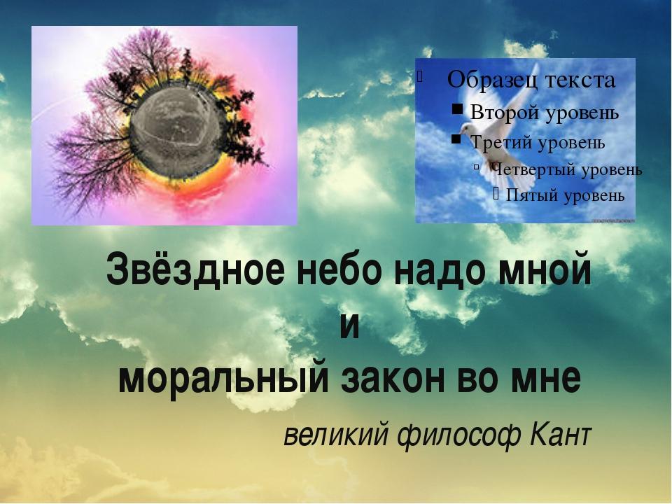 Звёздное небо надо мной и моральный закон во мне великий философ Кант
