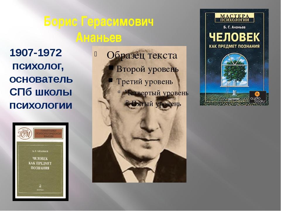 Борис Герасимович Ананьев 1907-1972 психолог, основатель СПб школы психологии