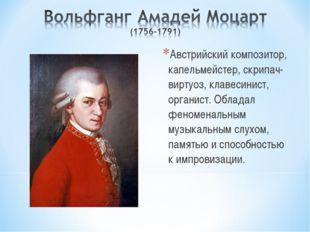 Австрийский композитор, капельмейстер, скрипач-виртуоз, клавесинист, органист