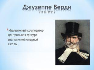 Итальянский композитор, центральная фигура итальянской оперной школы.