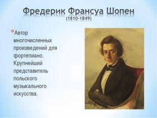 Автор многочисленных произведений для фортепиано. Крупнейший представитель по