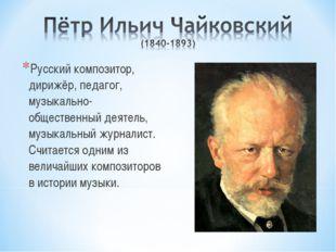 Русский композитор, дирижёр, педагог, музыкально-общественный деятель, музыка