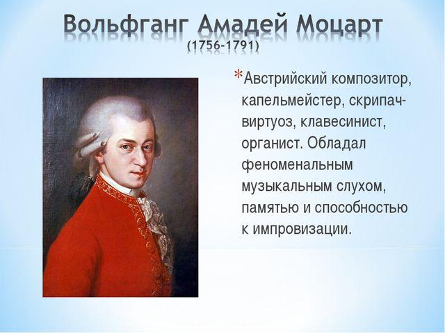 Австрийский композитор, капельмейстер, скрипач-виртуоз, клавесинист, органист...