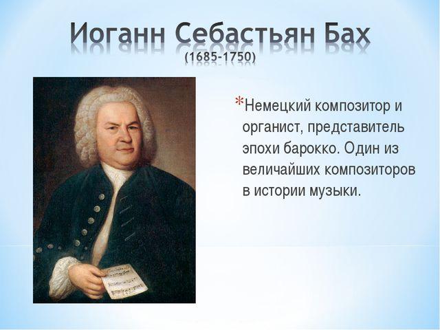 Немецкий композитор и органист, представитель эпохи барокко. Один из величайш...