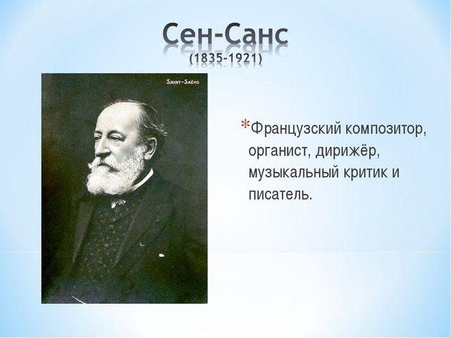 Французский композитор, органист, дирижёр, музыкальный критик и писатель.